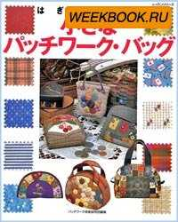 Japan Patchwork Bags (Lesson Series)