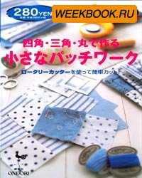 Ondori Handicraft № 40. Patchwork