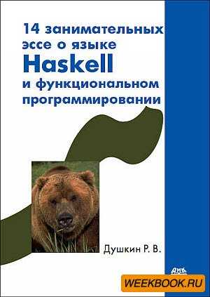 14 ������������� ���� � ����� Haskell � �������������� ����������������