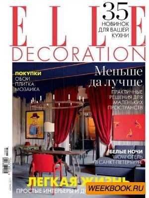 Elle Decoration №6 (июнь 2011)