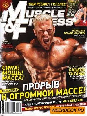 Muscle & Fitness №4 (июнь 2011)