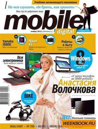Mobile Digital Magazine №11 (ноябрь 2011)