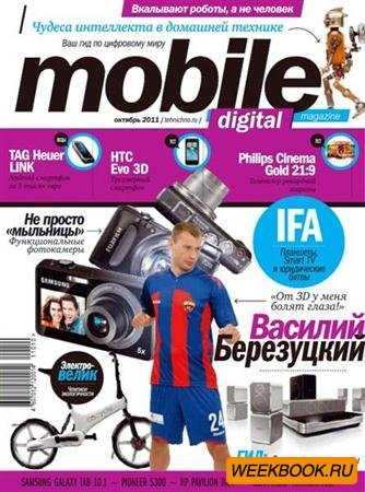 Mobile Digital Magazine �10 (������� 2011)