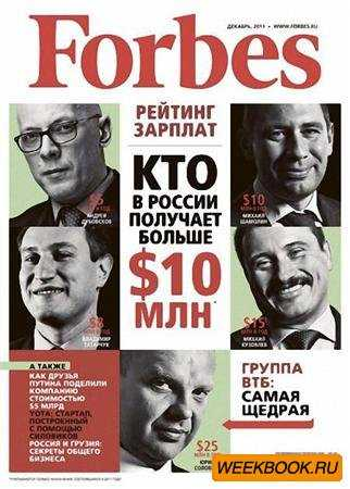 Forbes �12 (93)  (������� 2011) ������