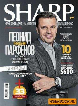 Sharp for men №8 (ноябрь 2011) Россия