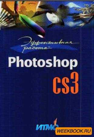 ����������� ������ � Adobe Photoshop CS3