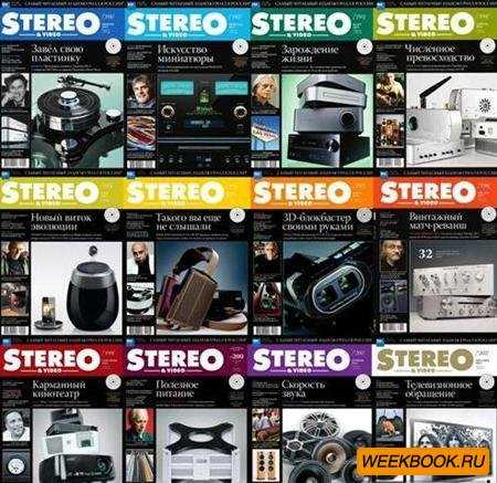 �������� ������� Stereo & Video 2011 (��12 �� 12)