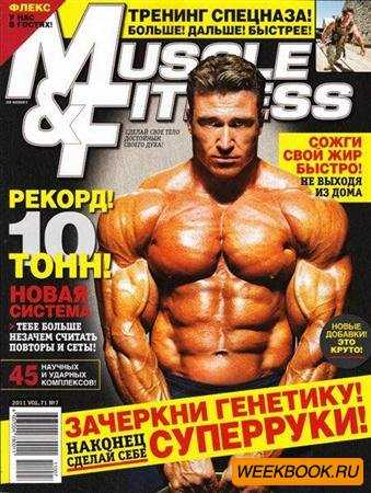 Muscle & Fitness №7 (декабрь 2011)