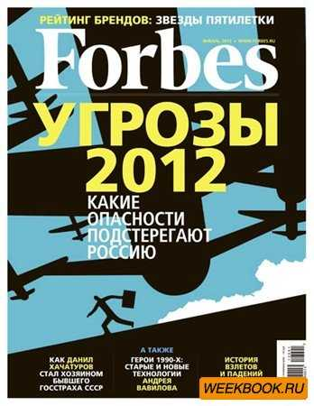 Forbes  �1 (94)  (������ 2012) ������