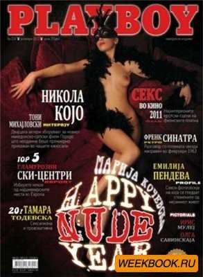 Playboy Macedonia (December/2011)