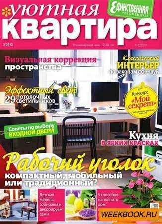 Уютная квартира №2 (февраль 2012)