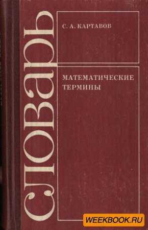 Картавов С.А. - Математические термины