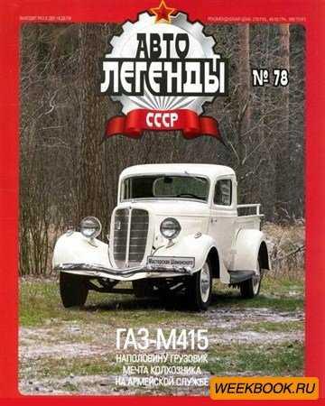 Автолегенды СССР №78. ГАЗ-М415 (февраль 2012)