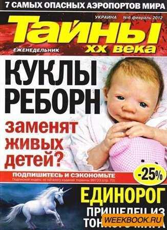 Тайны ХХ века №6 (февраль 2012)