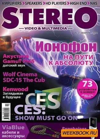 Stereo Video & Multimedia №2 (февраль 2012)