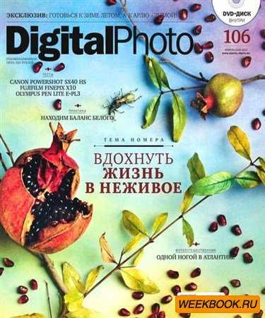 Digital Photo №2 (февраль 2012)