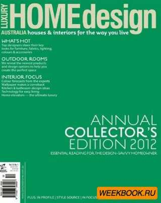 Luxury Home Design - No.1 Vol.15 (2012)