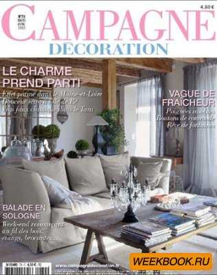 Campagne Decoration - Mars/Avril 2012
