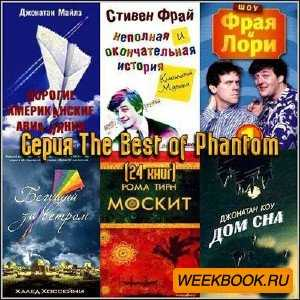 "Серия ""The Best of Phantom"" (24 книг)"