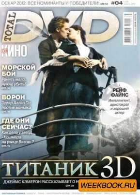Total DVD �4 (������ 2012)