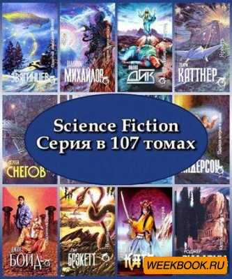 Science Fiction. Серия в 107 томах (1992 – 2010) FB2, DOC