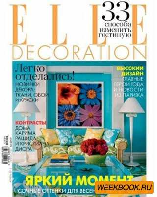 Elle Decoration №4 (апрель 2012)