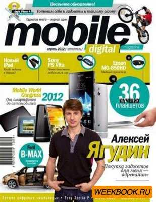 Mobile Digital Magazine №4 (апрель 2012)