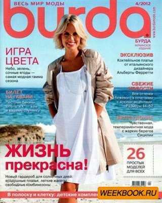 На страницах журнала Burda - самые последние.