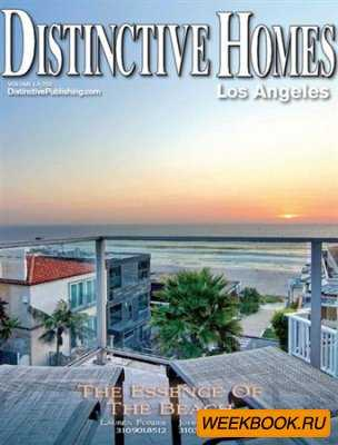Distinctive Homes - Vol.233 (Los Angeles)
