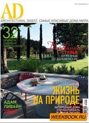 AD/Architectural Digest - №5 (май) 2012 /Россия