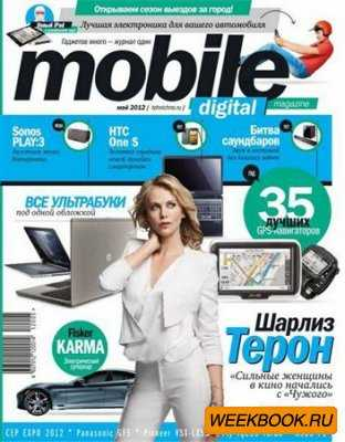 Mobile Digital Magazine №5 (май 2012)