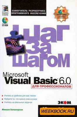 Microsoft Visual Basic 6.0 для профессионалов
