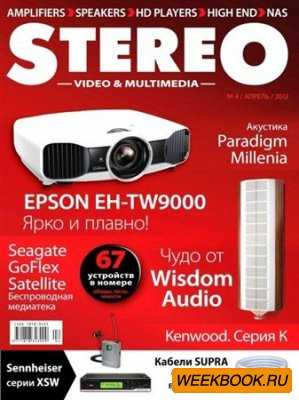 Stereo Video & Multimedia №4 (апрель 2012)