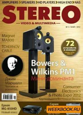 Stereo Video & Multimedia �5 (��� 2012)