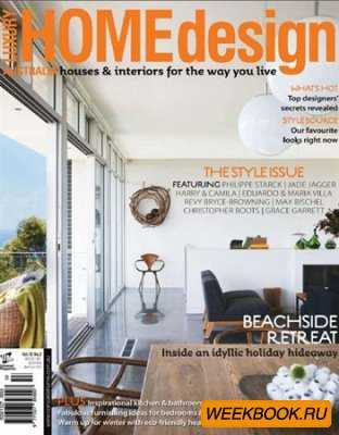 Luxury Home Design - No.2 Vol.15 (2012/Australia)