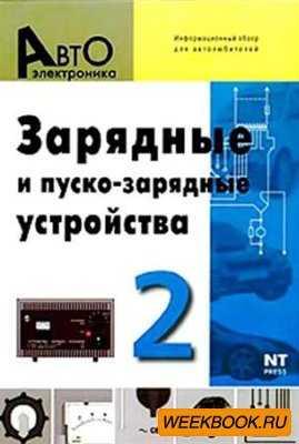 В книге представлены принципиальные схемы и печатные платы зарядных и.