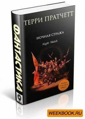 Книги Терри Пратчетт читать онлайн бесплатно
