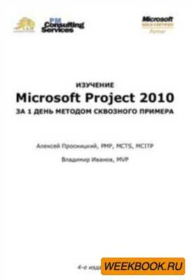 �������� Microsoft Project 2010 �� 1 ���� ������� ��������� �������