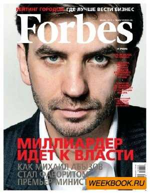 Forbes №6 (июнь 2012)