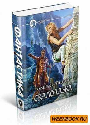 Антонина истомина самиздат подарок богини 4