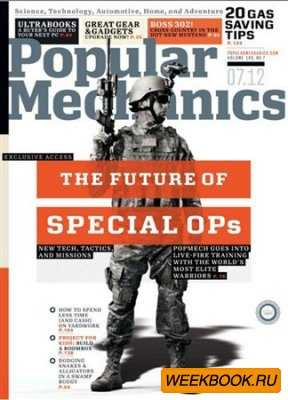 Popular Mechanics - July 2012 (US)