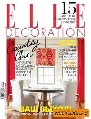Elle Decoration №7-8 (июль-август 2012)