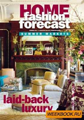 Home Fashion Forecast - Summer 2012