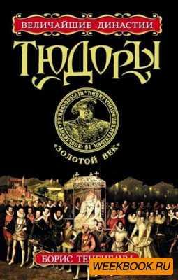 Серия книг Тюдоры  бесплатно скачать и читать книги из