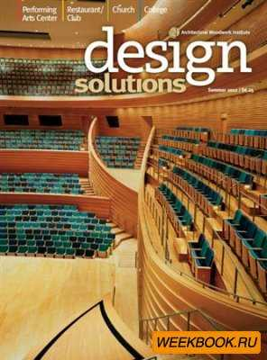 Design Solutions - Summer 2012