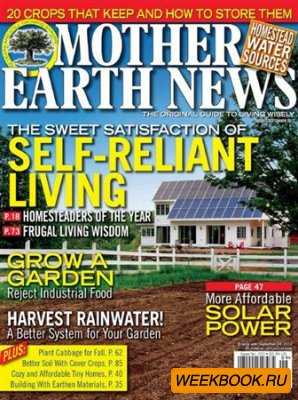 Mother Earth News - August/September 2012