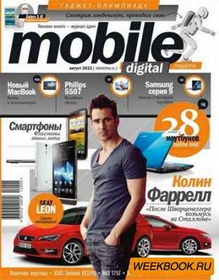 Mobile Digital Magazine №8 (август 2012)