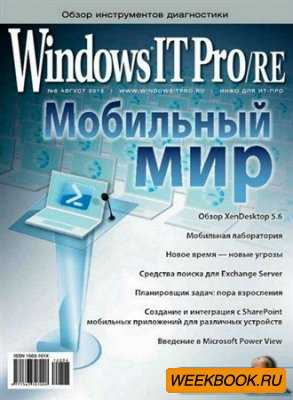 Windows IT Pro/RE №8 (август 2012)