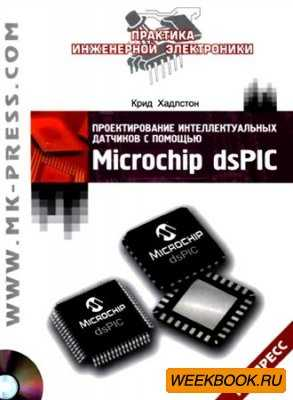 �������������� ���������������� �������� � ������� Microchip dsPIC (2008) P ...