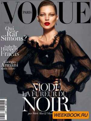 Vogue - Septembre 2012 (Paris)